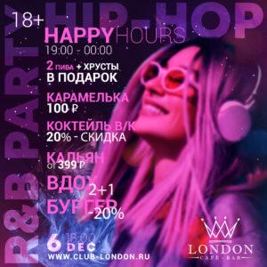 Вечеринка в стиле RnB и HiP-HOP PARTY